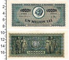 Изображение Банкноты Румыния 1000000 лей 1947  UNC-