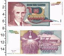 Изображение Банкноты Югославия 5000000 динар 1993  UNC Никола Тесла