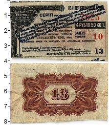 Изображение Банкноты Гражданская война 4 рубля 50 копеек 1918  XF Купон от билета в 20