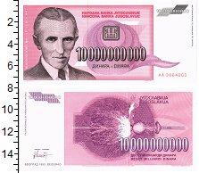 Изображение Банкноты Югославия 10000000000 динар 1993  UNC