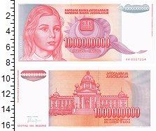 Изображение Банкноты Югославия 1000000000 динар 1993  UNC