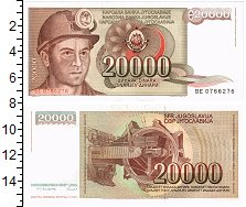 Изображение Банкноты Югославия 20000 динар 1987  UNC
