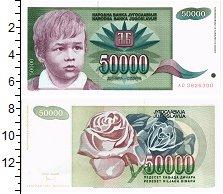 Изображение Банкноты Югославия 50000 динар 1992  UNC