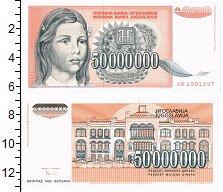 Изображение Банкноты Югославия 50000000 динар 1993  UNC