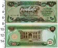 Изображение Банкноты Ирак 25 динар 1982  UNC- Лошади. Фонтан во дв
