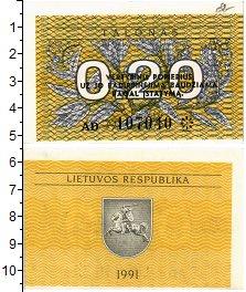 Продать Банкноты Литва 0,20 талона 1991