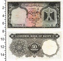 Продать Банкноты Египет 50 пиастров 1966