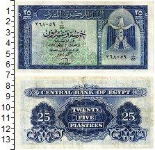 Продать Банкноты Египет 25 пиастров 1966