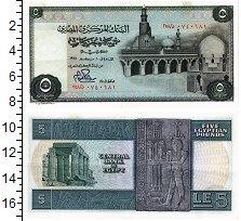 Продать Банкноты Египет 5 фунтов 1978