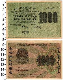 Изображение Банкноты РСФСР 1000 рублей 1919  XF+