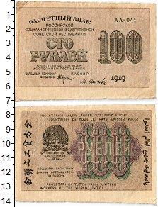 Изображение Банкноты РСФСР 100 рублей 1919  XF