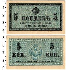 Изображение Банкноты 1894 – 1917 Николай II 5 копеек 1915  UNC-