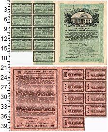Изображение Банкноты Временное правительство 50 рублей 1917  XF+ Заем Свободы с купон