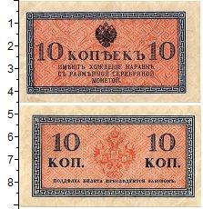 Изображение Банкноты 1894 – 1917 Николай II 10 копеек 1915  XF