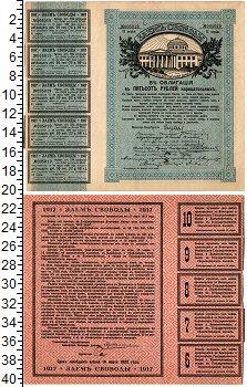 Изображение Банкноты Временное правительство 500 рублей 1917  XF+ Заем Свободы с купон