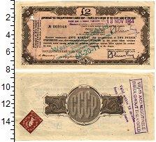 Изображение Банкноты СССР 2 фунта 1964  XF