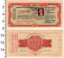 Изображение Банкноты СССР 20 фунтов 1963  XF