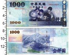 Изображение Банкноты Тайвань 1000 долларов 2004  XF Ученики с глобусом