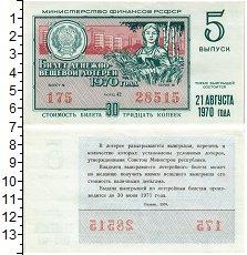 Изображение Банкноты СССР 30 копеек 1970  XF