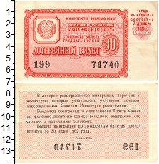Изображение Банкноты СССР 30 копеек 1961  XF Лотерейный билет