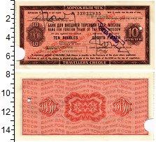 Изображение Банкноты СССР 10 рублей 1975  XF Дорожный чек