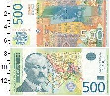 Изображение Банкноты Сербия 500 динар 2007  UNC