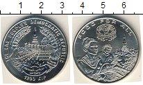 Изображение Мелочь Азия Лаос 1200 кип 1995 Медно-никель AUNC