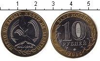 Изображение Мелочь Россия 10 рублей 2005 Биметалл UNC- Вечный огонь в честь