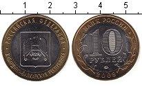 Изображение Мелочь Россия 10 рублей 2008 Биметалл XF+