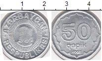 Изображение Мелочь Азербайджан 50 капик 1993 Алюминий UNC-