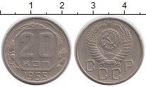 Изображение Мелочь СССР 20 копеек 1955 Медно-никель XF