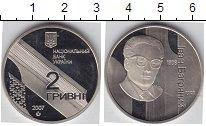 Изображение Мелочь Украина 2 гривны 2007 Медно-никель