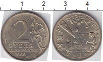Изображение Мелочь Россия 2 рубля 2000 Медно-никель