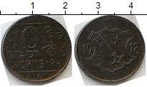 Изображение Нотгельды Вормс 10 пфеннигов 1918 Цинк  613.2 g