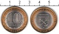 Изображение Мелочь Россия 10 рублей 2005 Биметалл UNC- Ленинградская област