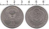 Изображение Мелочь СССР 1 рубль 1985 Медно-никель UNC-