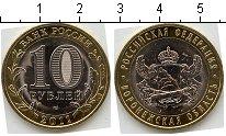 Изображение Мелочь Россия 10 рублей 2011 Биметалл UNC- Воронежская область