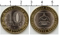 Изображение Мелочь СНГ Россия 10 рублей 2011 Биметалл UNC-