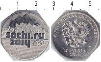 Изображение Мелочь Россия 25 рублей 2011 Медно-никель UNC Сочи 2011. Эмблема и