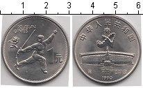 Изображение Мелочь Китай 1 юань 1990 Медно-никель UNC- Азиатские игры