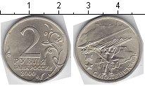 Изображение Мелочь СНГ Россия 2 рубля 2000 Медно-никель