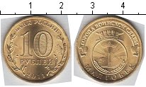Изображение Мелочь Россия 10 рублей 2011 Медно-никель UNC- Малгобек