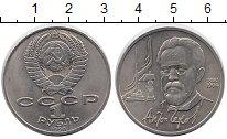 Изображение Мелочь СССР 1 рубль 1990 Медно-никель UNC