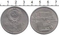 Изображение Мелочь СССР 5 рублей 1990 Медно-никель UNC-