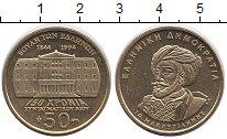 Изображение Мелочь Греция 50 драхм 1994 Медно-никель UNC-