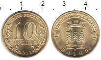 Изображение Мелочь Россия 10 рублей 2011 Медно-никель UNC- Города воинской слав