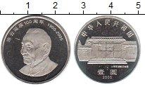 Изображение Мелочь Азия Китай 1 юань 2005  Proof-