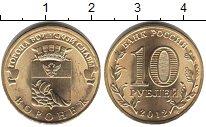 Изображение Мелочь Россия 10 рублей 2012 Медно-никель UNC- Воронеж