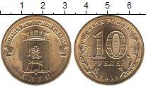Изображение Мелочь Россия 10 рублей 2011 Латунь UNC Елец