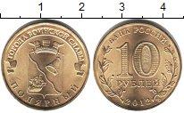 Изображение Мелочь Россия 10 рублей 2012 Медно-никель UNC- Полярный